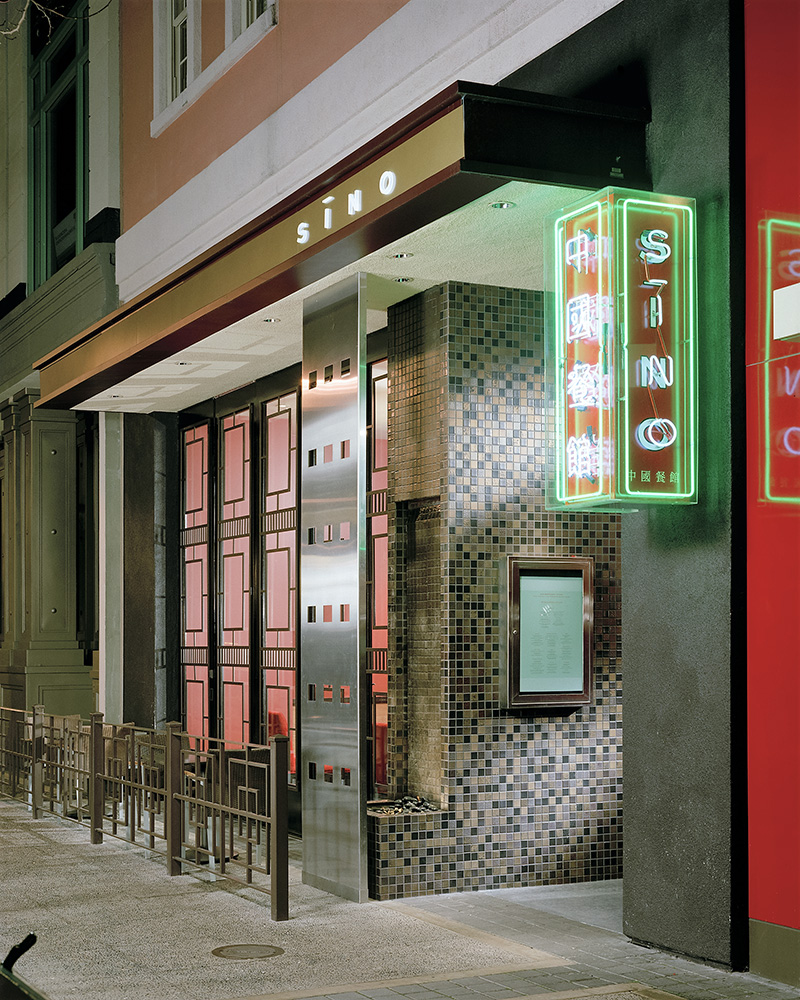 Sino Restaurant + Lounge: Railings & Gates